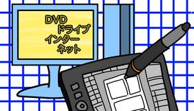 クリスタの動作環境「DVD-ROMドライブ」「インターネット接続」葉の意味を解説します!