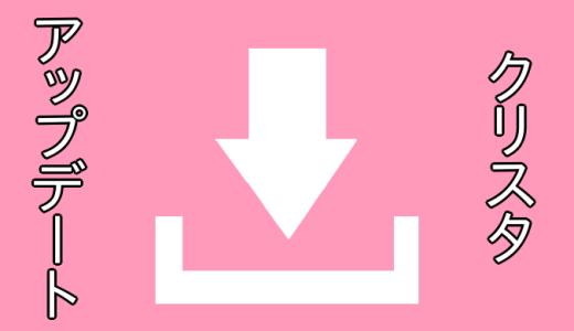 【クリスタ】アップデートの全手順を画像付きで説明します!