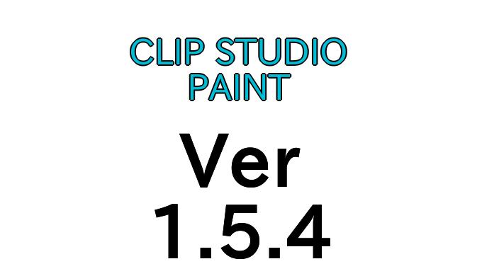 CLIP STUDIO PAINT:旧バージョン