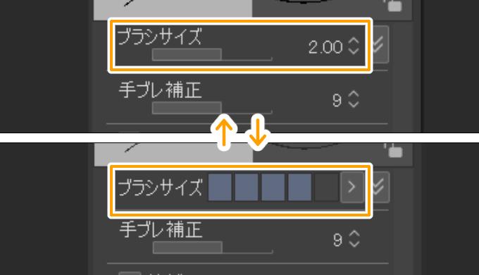 クリスタ:スライダー/インジケーター切り替えサムネ