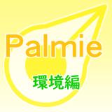 パルミーの決め手(環境編)サムネ