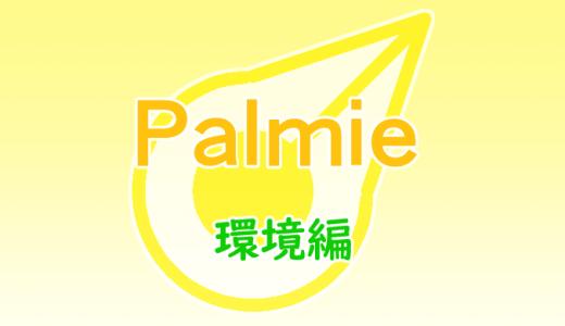 お絵描き講座パルミーに申し込む為の決め手考察!環境編!