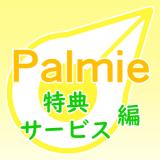 パルミー決め手:特典・サービス編サムネ