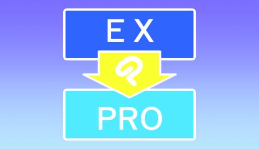 クリスタEXで制作したデータはPROでも開けます!