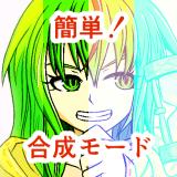 クリスタ合成モード初級編サムネ