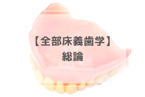 全部床義歯:総論