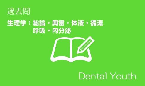 【歯科医師国家試験】生理学総論・興奮・体液・循環・呼吸・内分泌