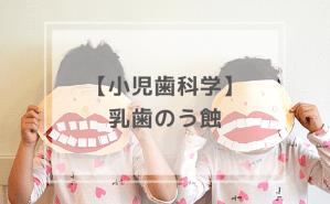 乳歯のう蝕