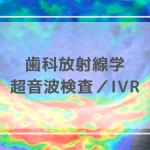 歯科放射線学:IVR・超音波検査