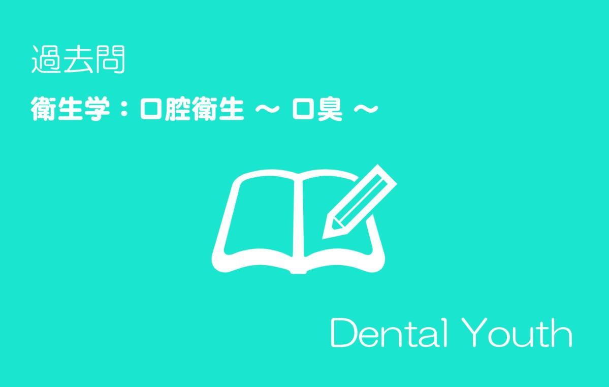 【歯科医師国家試験】衛生学:口腔衛生 〜 口臭 〜(計16問)