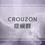 Crouzon 症候群