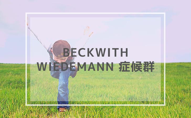 Beckwith-Wiedemann 症候群