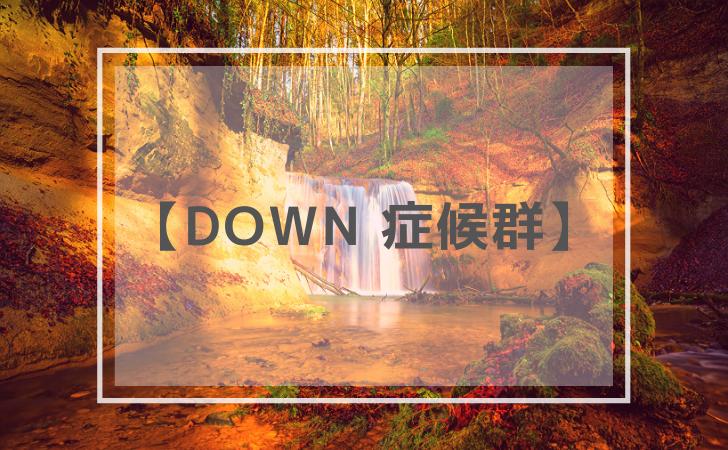 Down 症候群