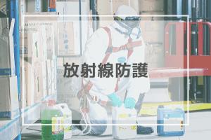 放射線防護