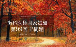 第99回 歯科医師国家試験:B問題