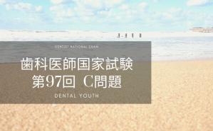 第97回 歯科医師国家試験:C問題