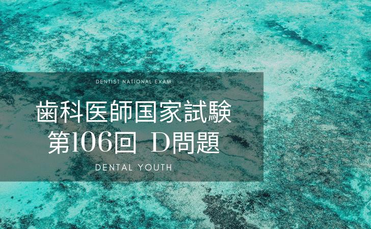 第106回 歯科医師国家試験:D問題