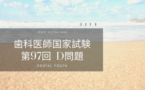 第97回 歯科医師国家試験:D問題