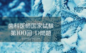 第100回 歯科医師国家試験:D問題