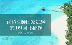 第109回 歯科医師国家試験:B問題
