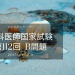 第112回歯科医師国家試験 B問題