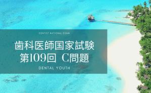第109回 歯科医師国家試験:C問題