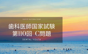 第110回 歯科医師国家試験:C問題