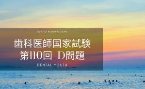 第110回 歯科医師国家試験:D問題