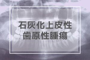 石灰化上皮性歯原性腫瘍