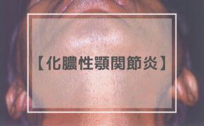 化膿性顎関節炎