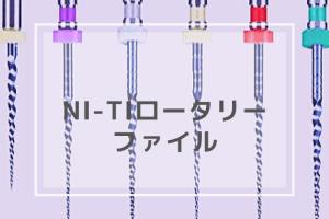 Ni-Tiロータリーファイル