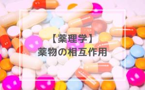 薬理学:薬物の相互作用