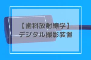 歯科放射線学:デジタルエックス線撮影装置