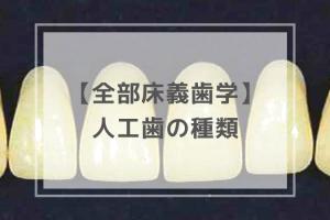 全部床義歯学:人工歯の種類