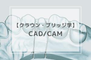 クラウン・ブリッジ学:CAD・CAM