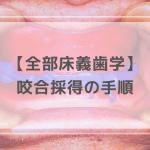 全部床義歯学:咬合採得の手順