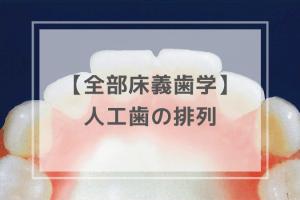 全部床義歯学:人工歯の排列