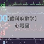 歯科麻酔学:心電図