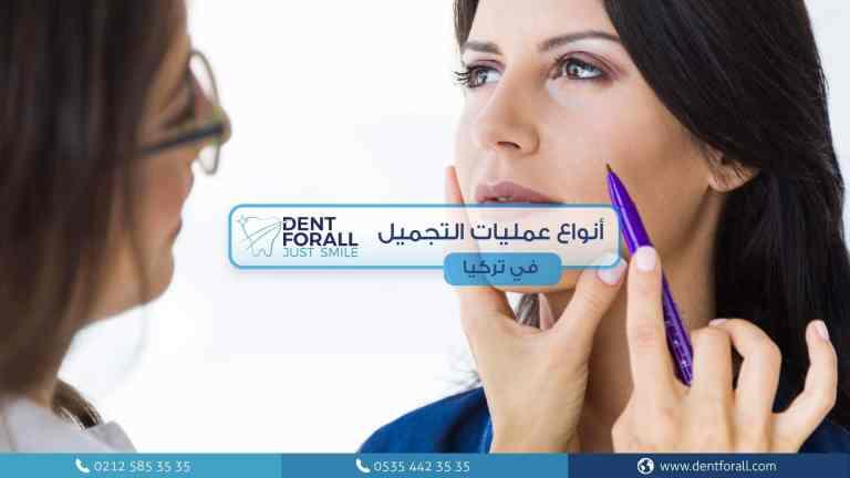 عمليات التجميل و أنواعها وما هي الخطوات الصحيحة لإجرائها