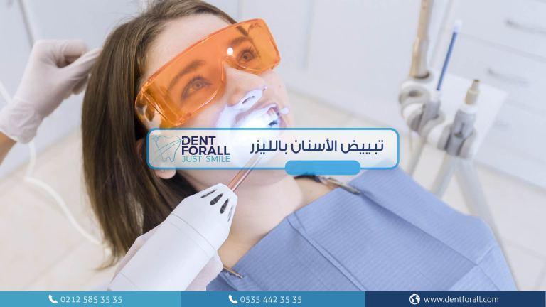 الليزر و فعاليته في تبييض الأسنان وتحسين منظرها (مراحل تبييض الأسنان بالليزر)