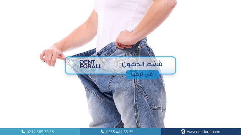 ماهي عملية شفط الدهون ومتى تكون هي المناسبة وما مدى خطورتها على الصحة