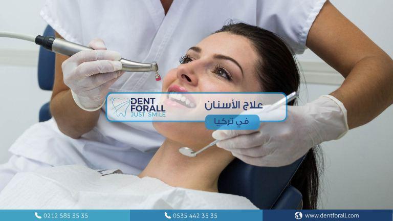علاج الاسنان وكيفية الاهتمام والاعتناء بها ، أنواع علاجات الأسنان بما يناسب الحالة