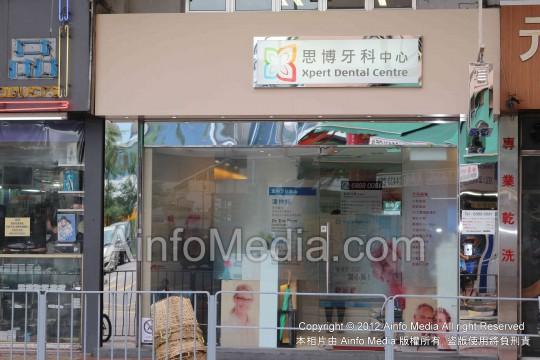 [香港元朗朗屏] 潘仲銘牙科醫生 - AM牙醫