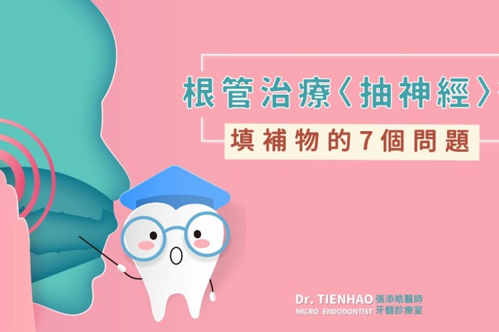 7個問題回答你:為什麼根管治療〈抽神經〉後,補的牙齒下面居然是暫時填補物?