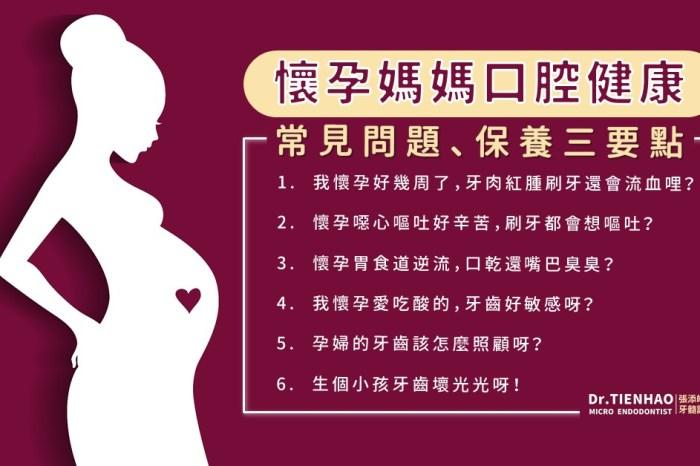 懷孕牙齦腫、刷牙流血、口臭、牙酸酸怎麼辦?孕婦媽媽口腔健康三大常見問題與保養三要點!