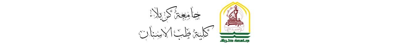 كلية طب الاسنان – جامعة كربلاء