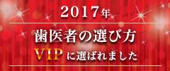 VIP Orthodontist 2017 elected