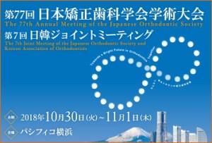 77th JOC meeting Yokohama