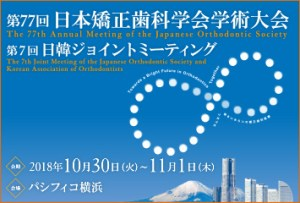 77th JOC meeting Yokohama