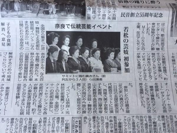 福島民報に全国花街芸者イベントはなあかりについて記事掲載